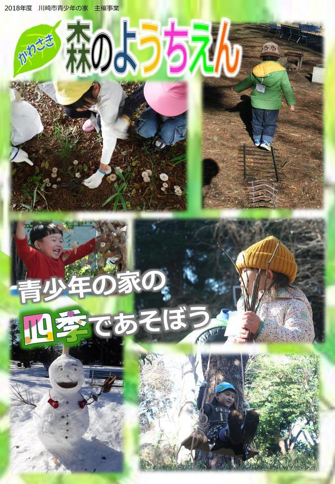 18森のようちえん表.jpg