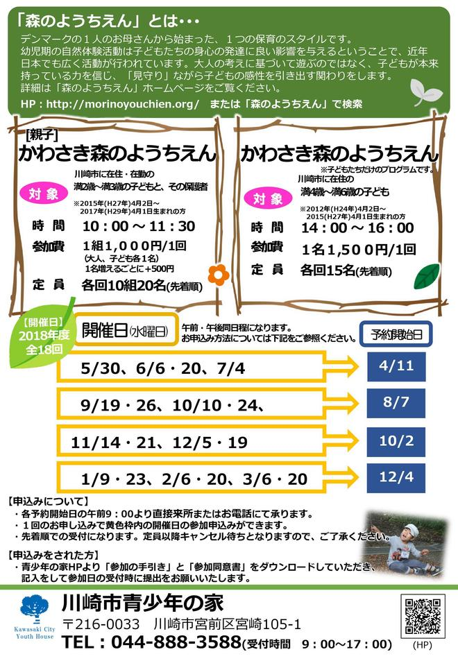 18森のようちえん裏.jpg