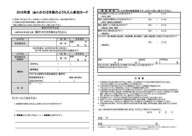 2018親子森よう参加カード.jpg