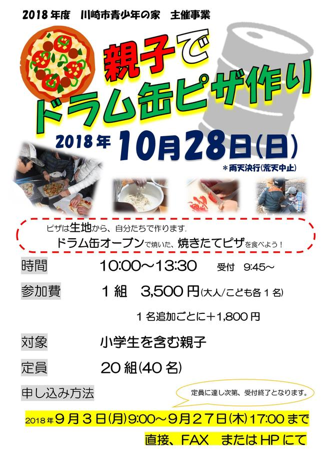 18親子ドラム缶ピザ (表).jpg