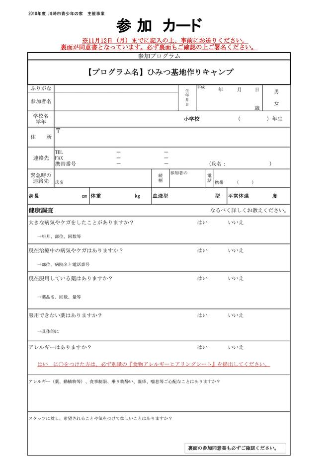 参加カード(1).jpg