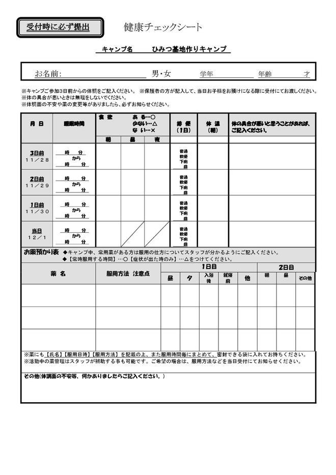 18ひみつ基地キャンプ健康チェックシート.jpg