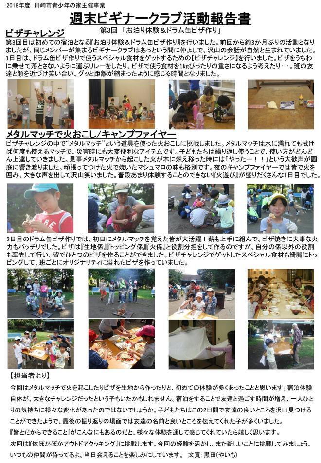 週ビギ③報告書0922.jpg
