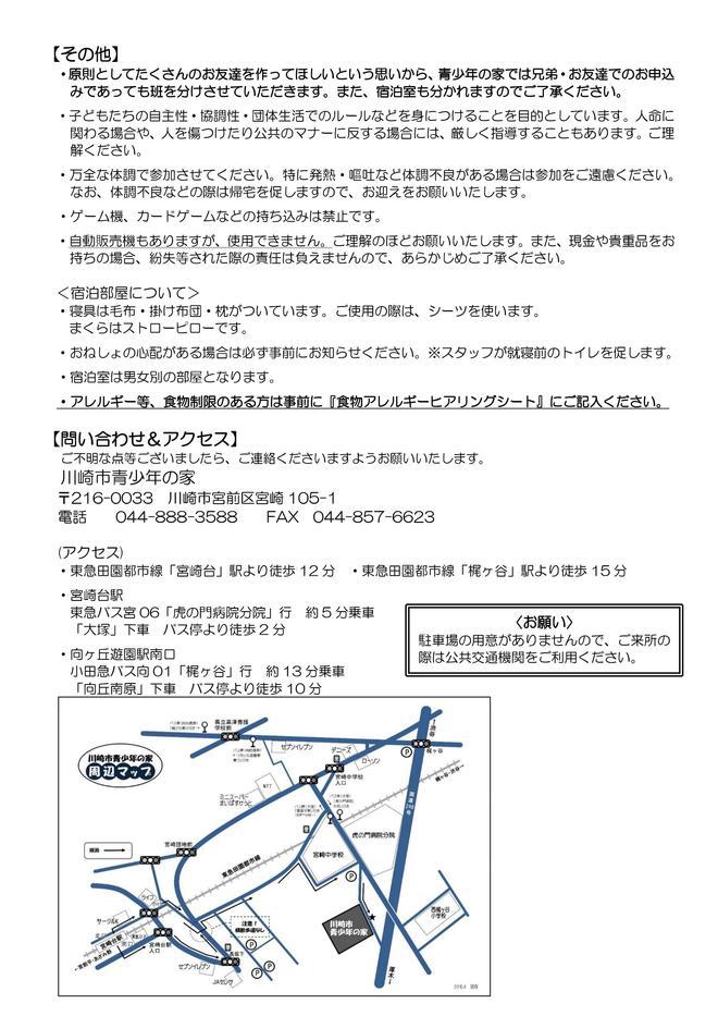 参加のてびき(3).jpg