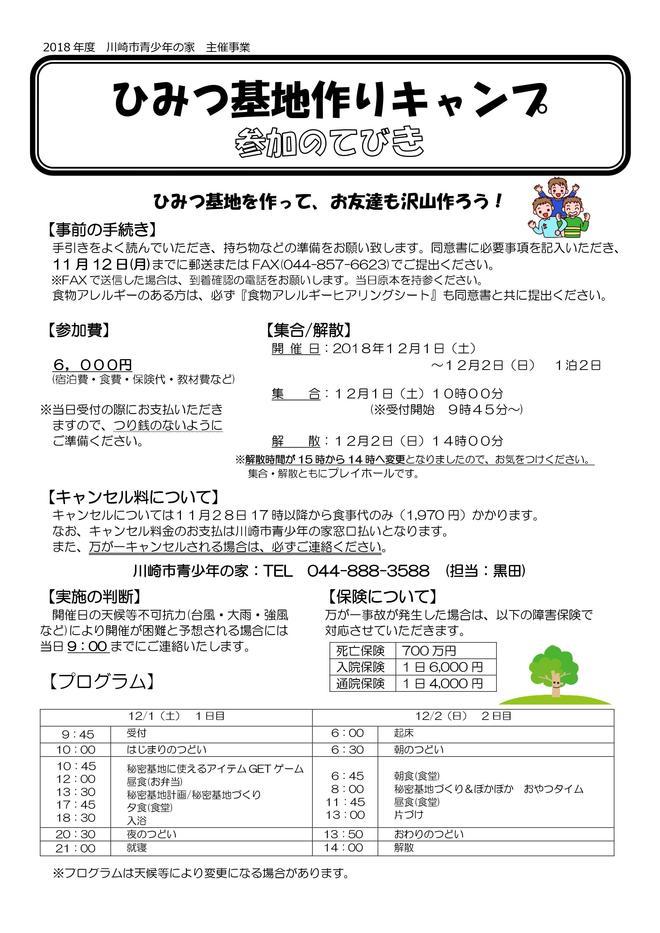 参加のてびき(1).jpg