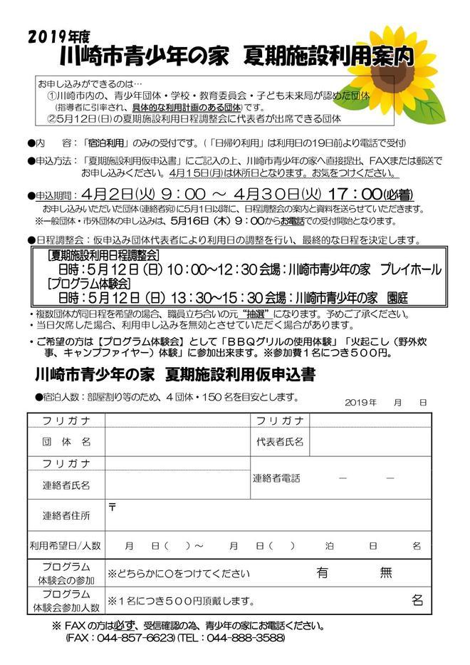 19夏期利用チラシ_page-0001.jpg