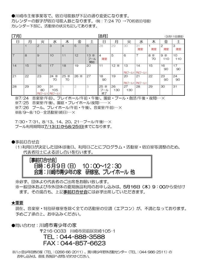 19夏期利用チラシ_page-0002.jpg