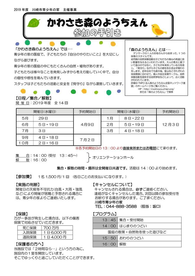 2019森のようちえん参加の手引き表.jpg