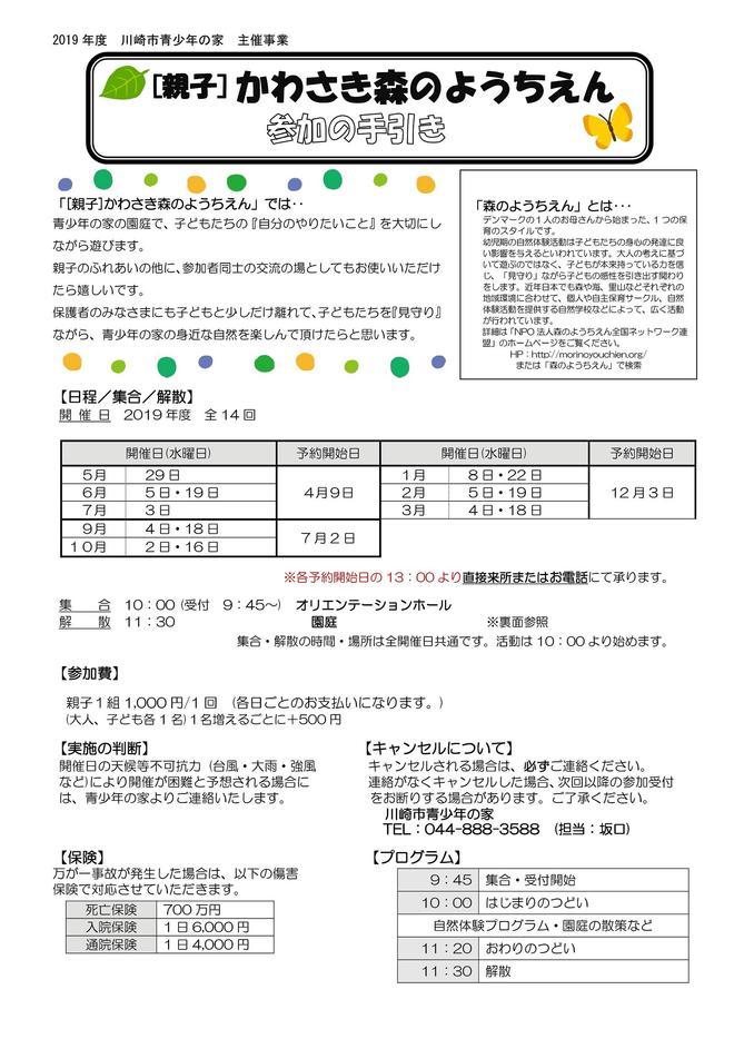 2019親子森のようちえん参加の手引き表.jpg