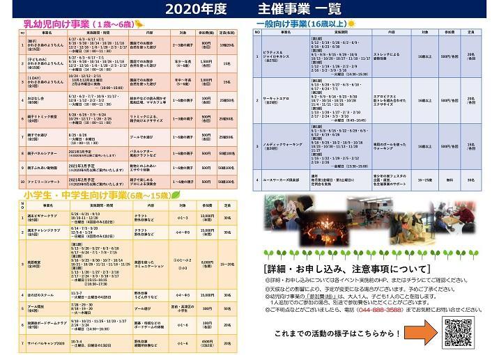 【最新】20イベントスケジュール0401付中web.jpg