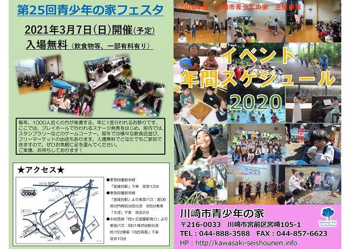 【最新】20イベントスケジュール0401付表web.jpg