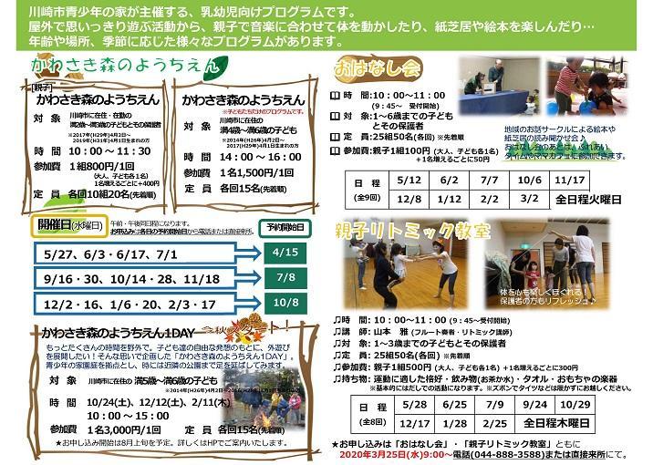 【最新】20乳幼児プログラムスケジュールパンフ0401付中web.jpg