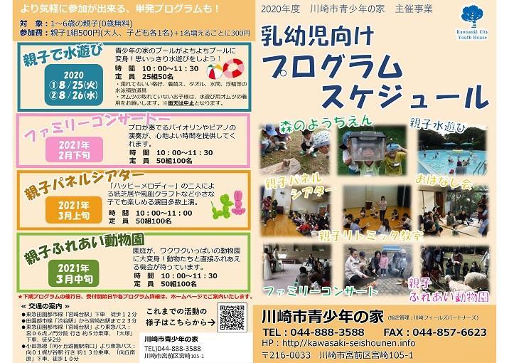 【最新】20乳幼児プログラムスケジュールパンフ0401付表web.jpg