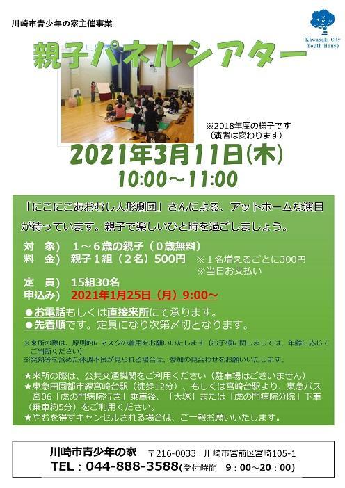 【最新】20親子パネルシアター.jpg