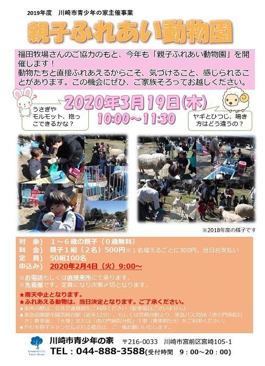 【決】ふれあい動物園PP版 .jpg