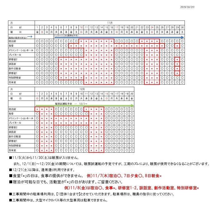 【web仕様】工事期間施設状況1002_pages-to-jpg-0001.jpg