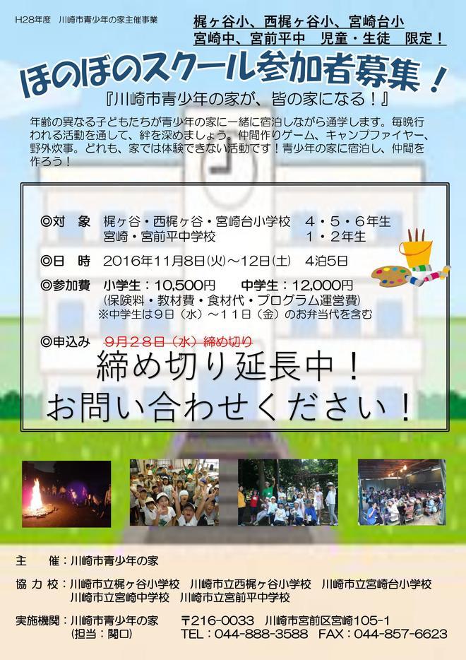 ほのぼのスクールチラシ(WEB再広報用)1007.jpg