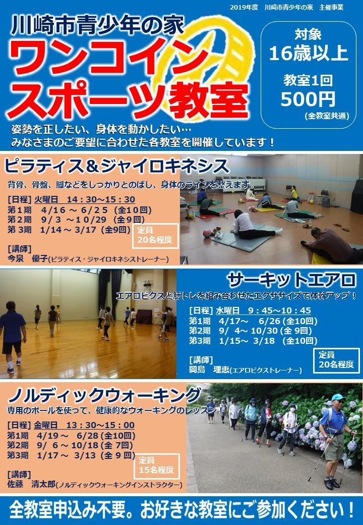 ワンコインスポーツ教室チラシ1.JPG
