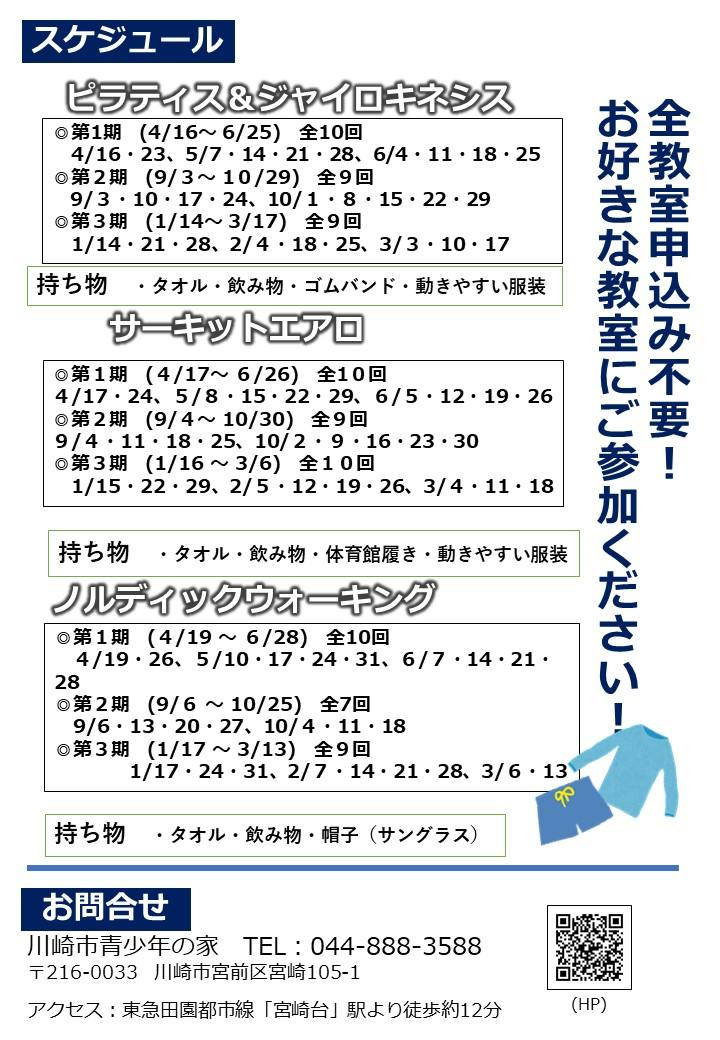 ワンコインスポーツ教室チラシ2.JPG