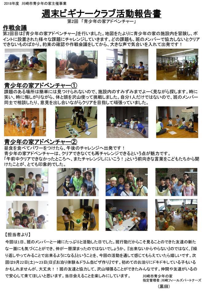 週ビギ②報告書0624.jpg