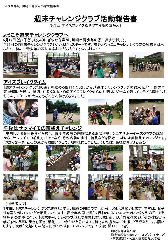 週末チャレンジ活動報告書①0612.jpg