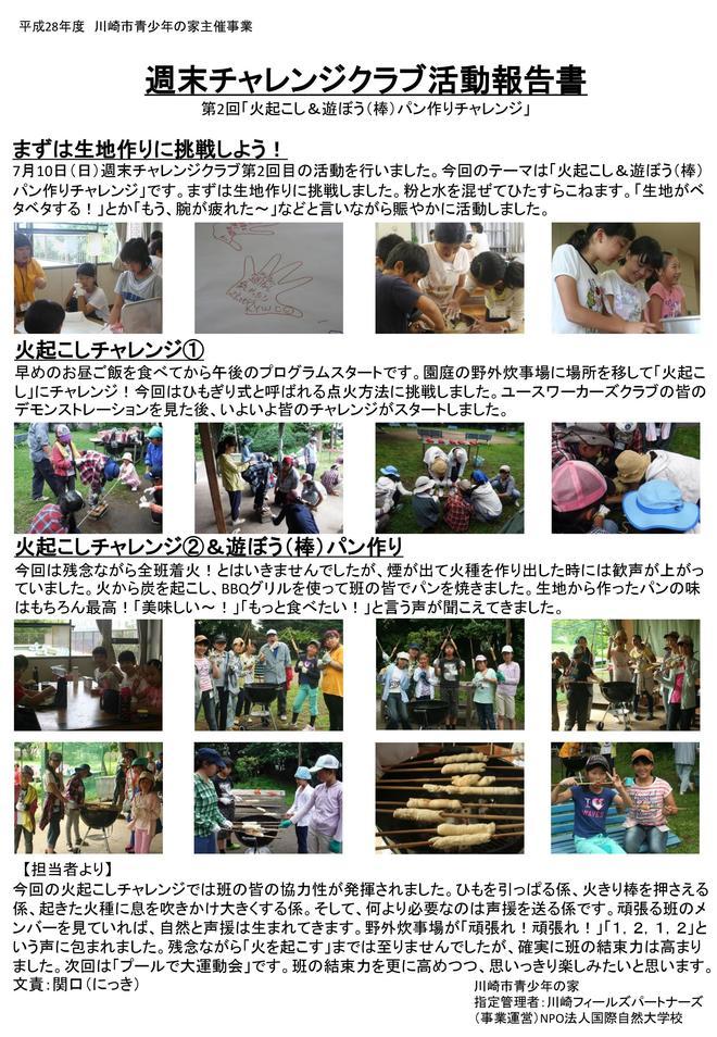 週末チャレンジ活動報告書②0710.jpg