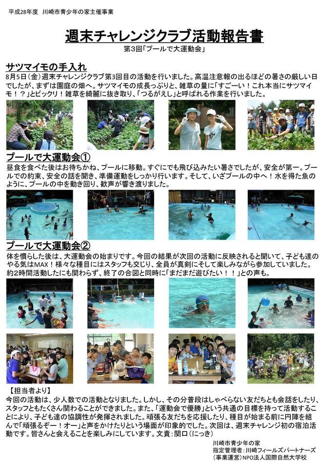 週末チャレンジ活動報告書③0805.jpg