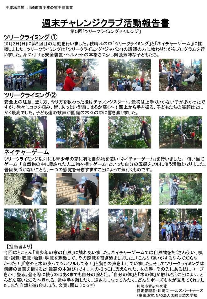 週末チャレンジ活動報告書⑤1002.jpg