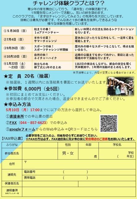 s-21チャレンジ体験クラブチラシ(裏).jpg