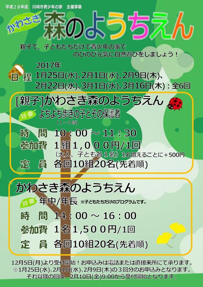 かわさき森のようちえん1209更新表.jpg
