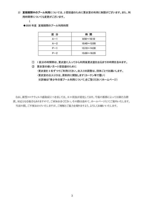 0527付「川崎市青少年の家」新型コロナウィルス感染対策について3.jpg