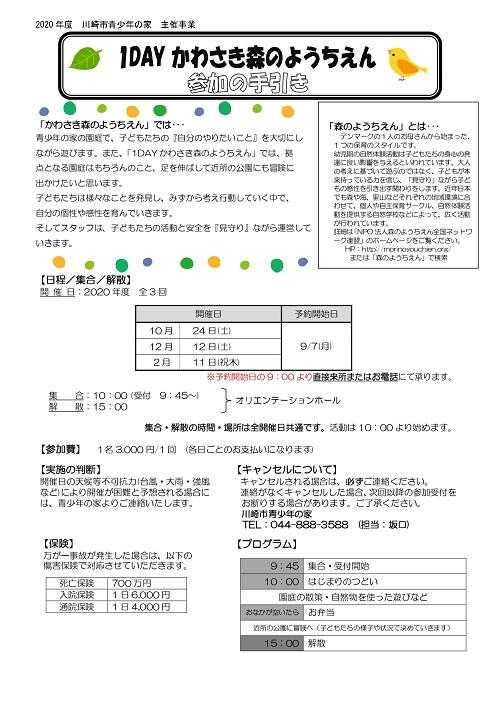 201DAY森のようちえん参加の手引き_おもて.jpg