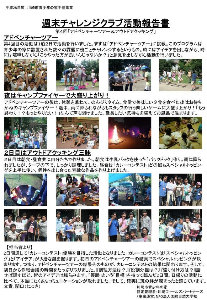 週末チャレンジ活動報告書④0903-4.jpg