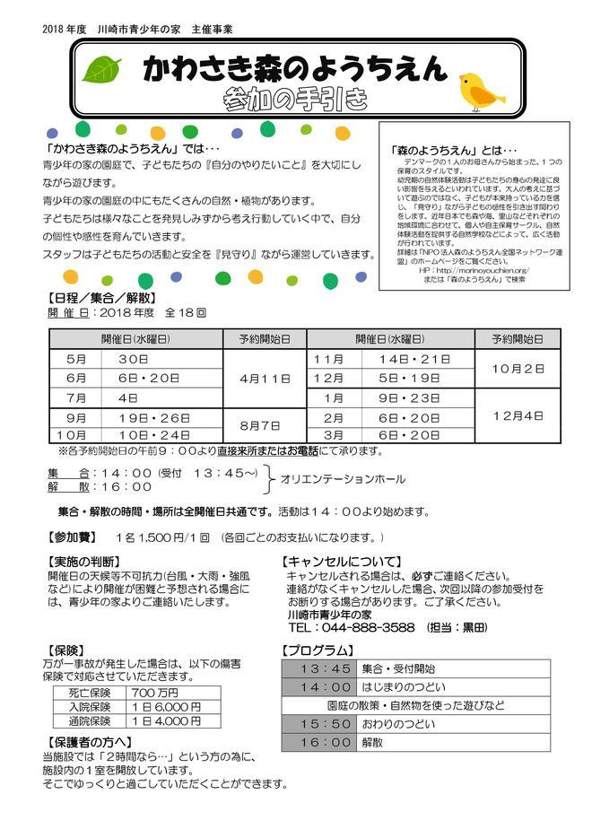 18もりのようちえん参加の手引き表.jpg