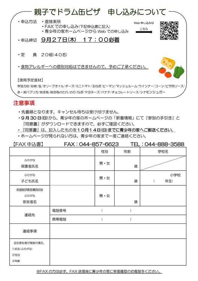 18親子ドラム缶ピザ(裏).jpg