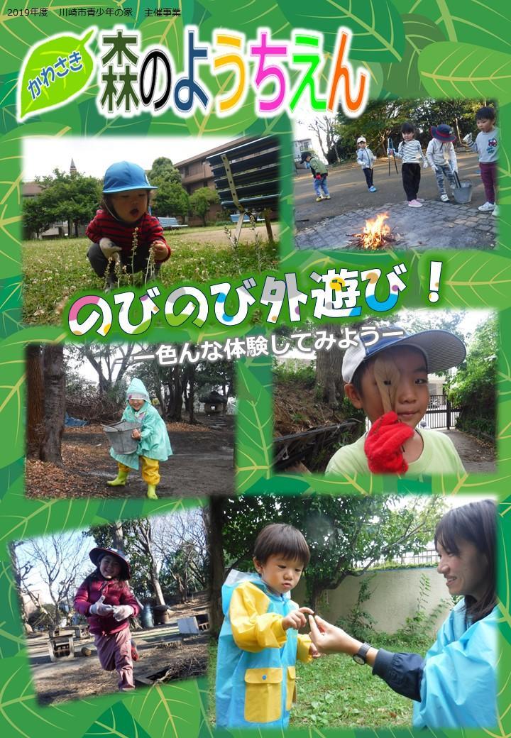 19かわさき森のようちえんP1.JPG