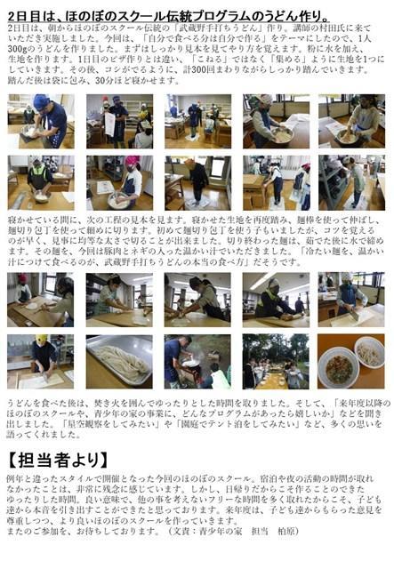 s-20ほのぼのスクール報告書2日目.jpg