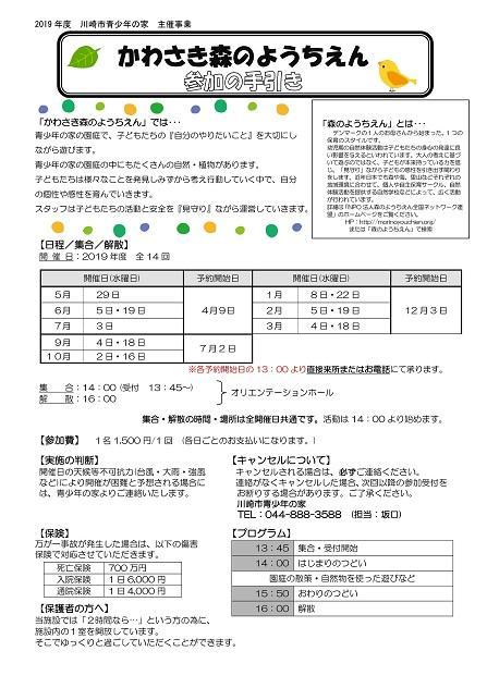 2019 森のようちえん参加の手引き表.jpg