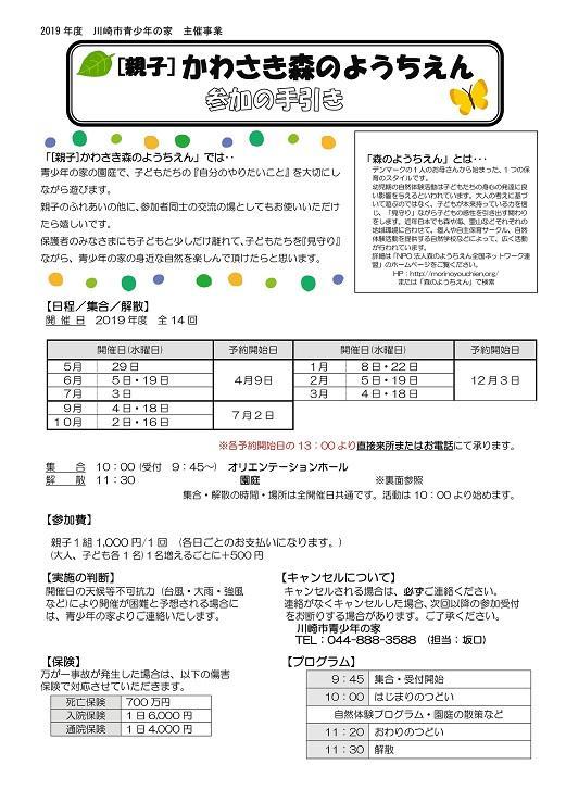 2019 親子森のようちえん参加の手引き表.jpg