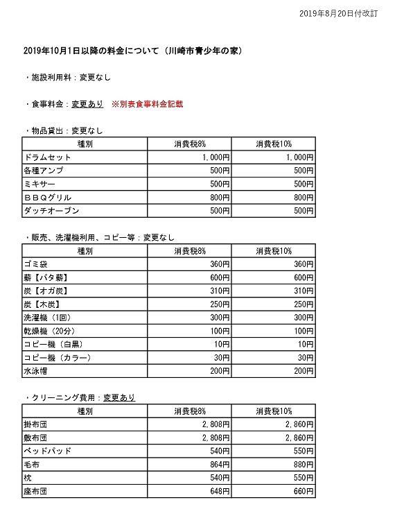 2019年10月1日以降の料金について(川崎市青少年の家)_page-0001 - コピー.jpg
