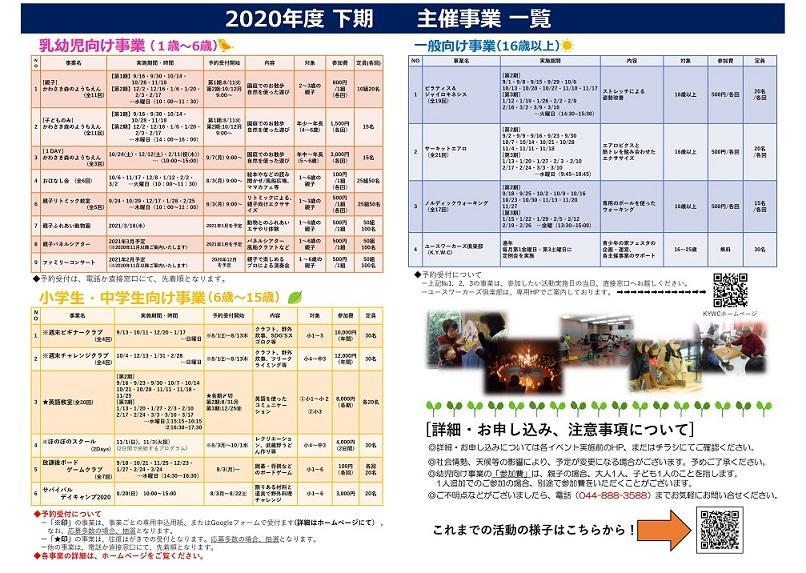 2020イベントスケジュール02web.jpg