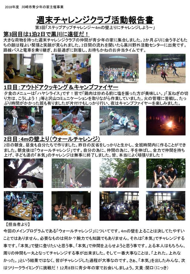 週末チャレンジクラブ③報告書.jpg
