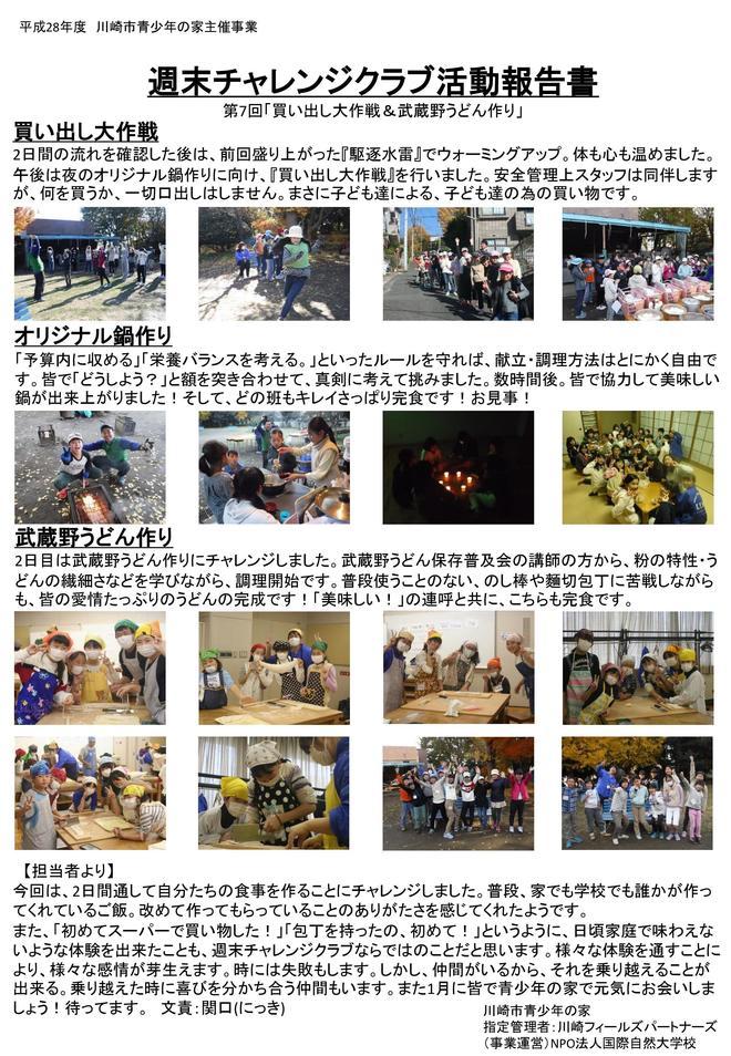 週末チャレンジ活動報告書⑦1202-03.jpg