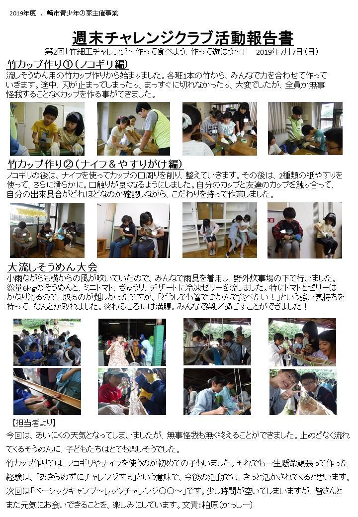 週末チャレンジクラブ②報告書.jpg