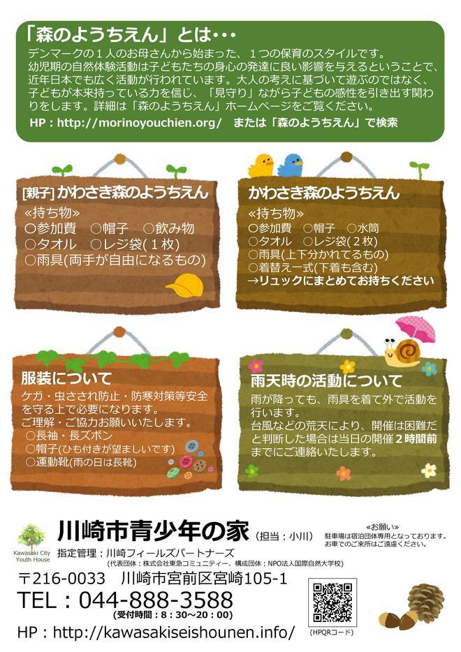 かわさき森のようちえん1209更新裏.jpg