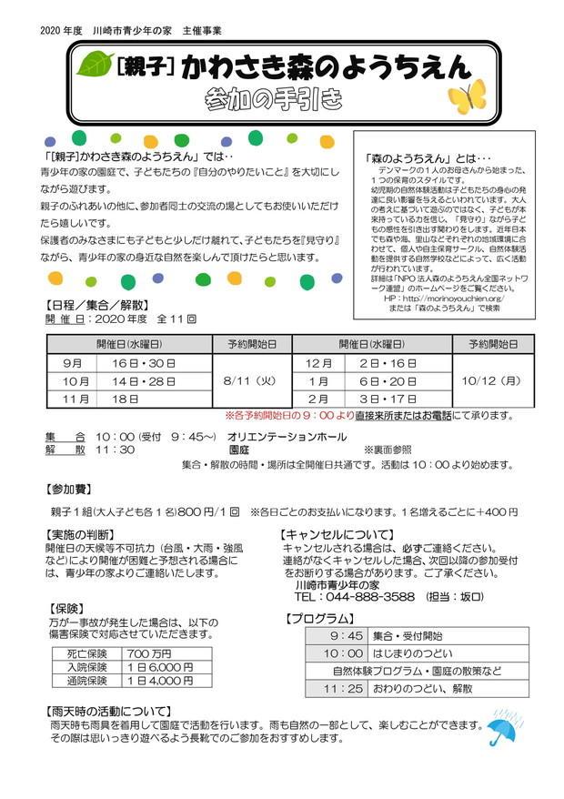 20【親子】森のようちえん参加の手引きおもて.jpg