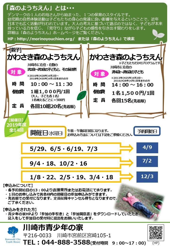 19かわさき森のようちえんP2.JPG