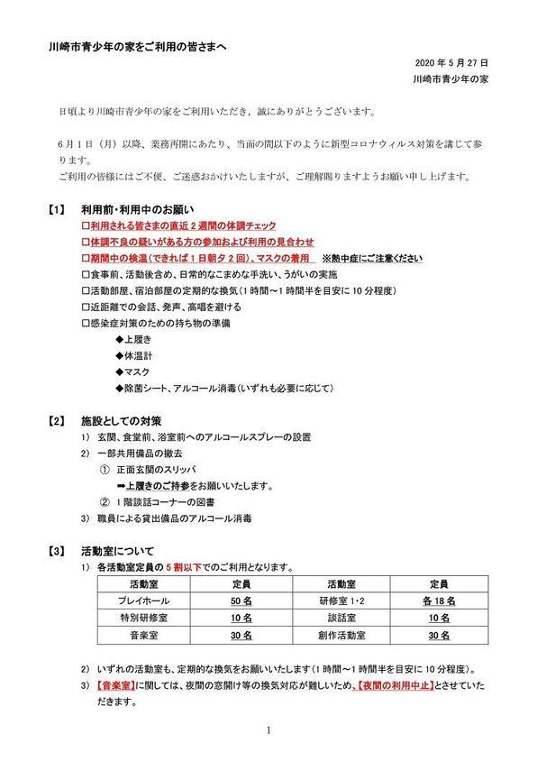 0527付「川崎市青少年の家」新型コロナウィルス感染対策について1.jpg