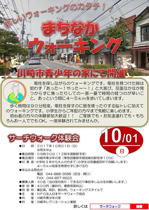 17-10-01_川崎市青少年の家サーチウォーク大会案内.jpg