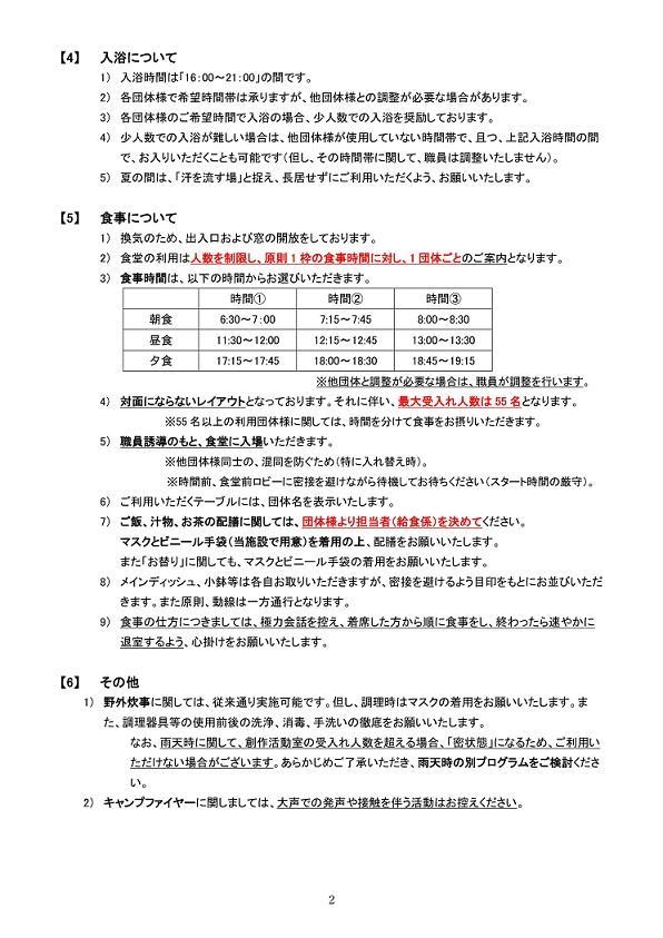 0527付「川崎市青少年の家」新型コロナウィルス感染対策について2.jpg